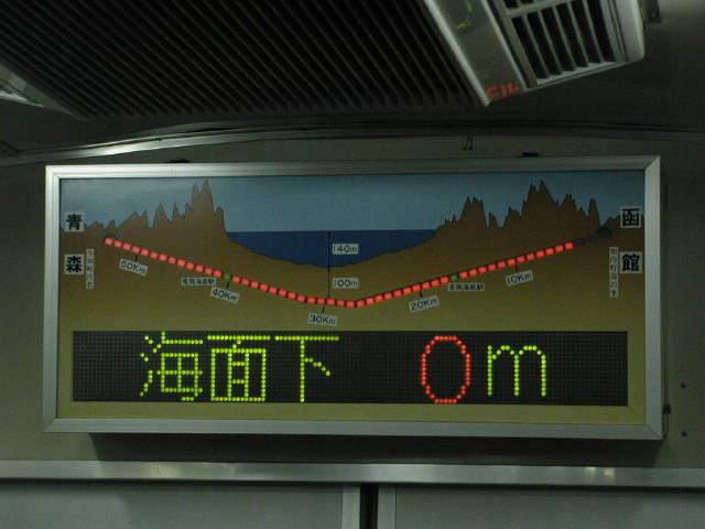 【車内風景】JR東日本/北海道 津軽海峡線